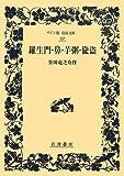 羅生門・鼻・芋粥・偸盗 (ワイド版岩波文庫)