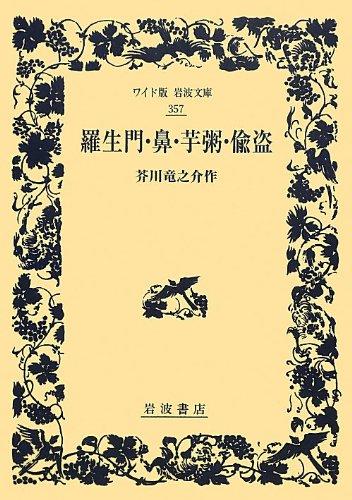 羅生門・鼻・芋粥・偸盗 (ワイド版岩波文庫)の詳細を見る