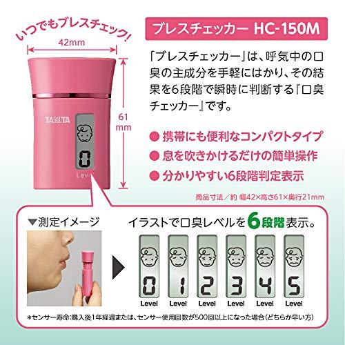 ブレスチェッカーHC-150MPK(ピンク)タニタ