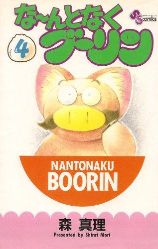 な~んとなくブーリン 4 (少年サンデーコミックス)の詳細を見る