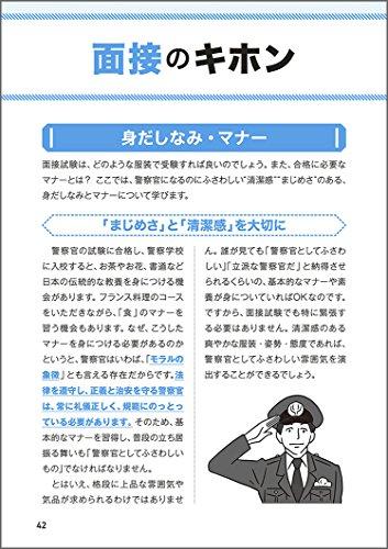 実務教育出版『元面接官が教える!ホントの警察官面接対策』