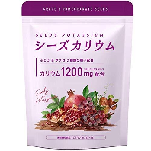 シーズカリウム サプリ カリウム 1200mg 栄養機能食品 ザクロ ぶどう 種子エキス ビタミンB 270粒 30日分