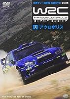 WRC 世界ラリー選手権 2005 vol.8 アクロポリス [DVD]