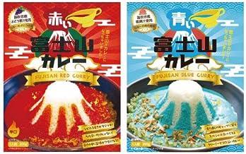 富士山カレー2種セット 【ご当地カレー】
