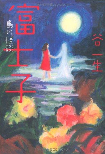 富士子 島の怪談 (幽BOOKS)