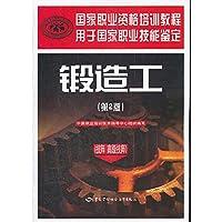锻造工(技师 高级技师)(第2版)——国家职业资格培训教程