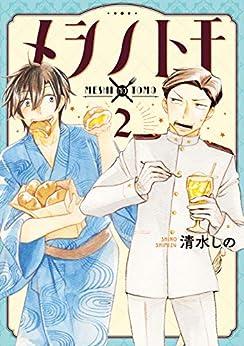 [清水しの]のメシノトモ 2巻(完): バンチコミックス
