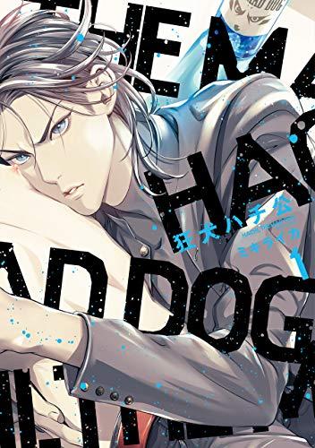 狂犬ハチ公[コミックス版](1) (ディアプラス・コミックス)