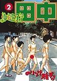 中退アフロ田中(2) (ビッグコミックス)