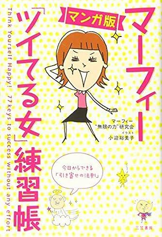マンガ版 マーフィー「ツイてる女」練習帳: 今日からできる「引き寄せの法則」 (単行本)