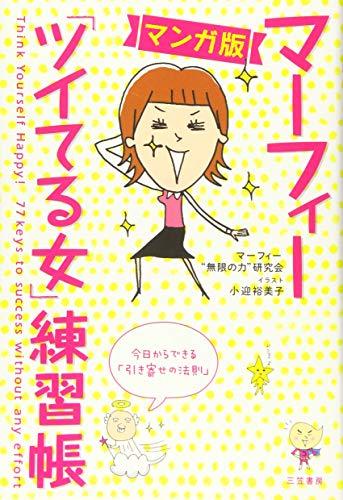 マンガ版 マーフィー「ツイてる女」練習帳: 今日からできる「引き寄せの法則」 (単行本)の詳細を見る