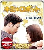 キミはロボット スペシャルプライス DVD-BOX2[DVD]