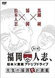 福岡人志、松本×黒瀬アドリブドライブ 第1弾 本気の福岡愛が満載[DVD]