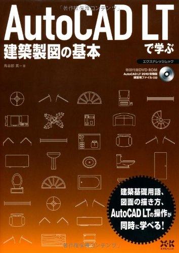 AutoCAD LTで学ぶ建築製図の基本 (エクスナレッジムック)の詳細を見る