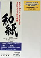 アワガミファクトリー アワガミインクジェットペーパー 三椏-白-二層紙 (A4サイズ・20枚) IJ-0234