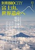 富士山、世界遺産へ (別冊BIOCITY ビオシティ)