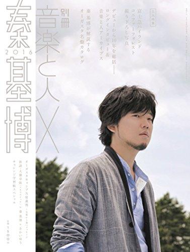 『別冊 音楽と人×秦基博 2016 音楽と人増刊』のトップ画像