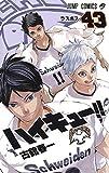 ハイキュー!! コミック 1-43巻セット