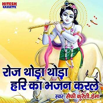 Roj Thoda Thoda Hari Ka Bhajan Karle (Hindi Bhajan)