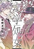 文学処女 7 (LINEコミックス)