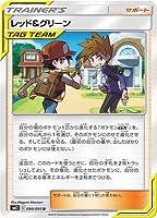 ポケモンカードゲーム PK-SM12-090 レッド&グリーン U