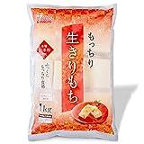 【切餅】アイリスオーヤマ もっちり生きりもち 切り餅 個包装 1kg