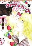 1/4×1/2(R) クォート&ハーフ 8巻 (Nemuki+コミックス)