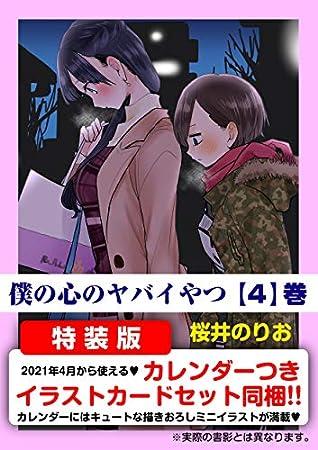 僕の心のヤバイやつ【特装版】 4 (4) (少年チャンピオン・コミックス)