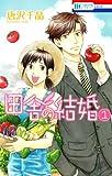 田舎の結婚 1 (花とゆめコミックス)