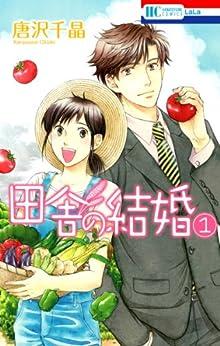 [唐沢千晶]の田舎の結婚 1 (花とゆめコミックス)