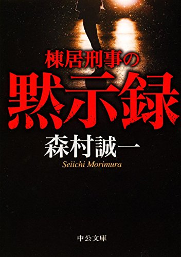 棟居刑事の黙示録 (中公文庫)