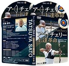 アーチェリー上達革命~試合でも良い点数を打てるようになる効率的練習法~DVD2枚組