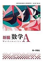 高校教科書 新編 数学A [教番:数A334]