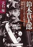 鈴木貫太郎 昭和天皇から最も信頼された海軍大将 (PHP文庫)