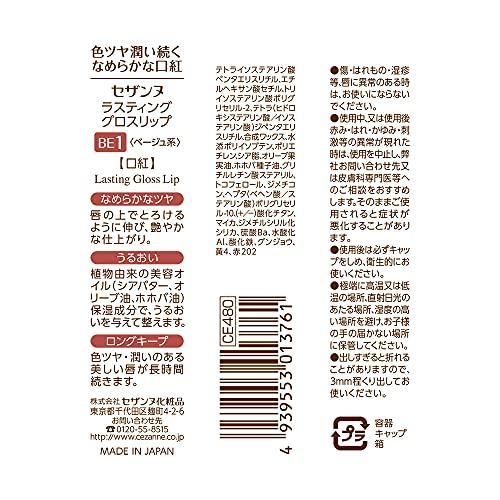セザンヌラスティンググロスリップBE13.2gベージュ系単品グラム(x1)