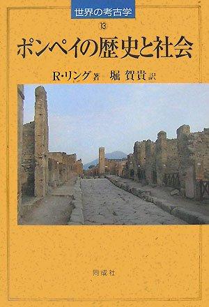 ポンペイの歴史と社会 (世界の考古学)