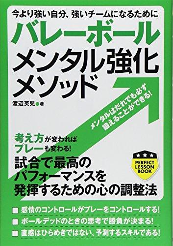 バレーボールメンタル強化メソッド (PERFECT LESSON BOOK)