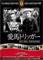 愛馬トリッガー [DVD]