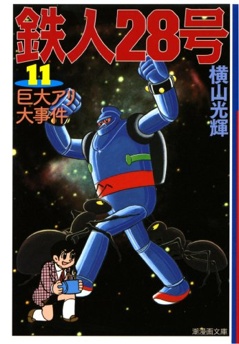 鉄人28号 11 (潮漫画文庫)