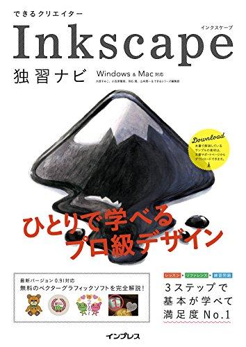 できるクリエイター Inkscape 独習ナビ Windows&Mac対応