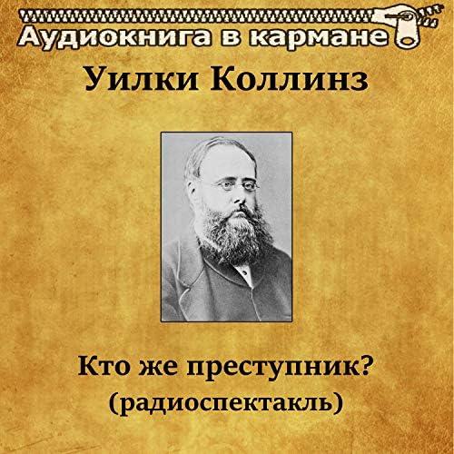 Аудиокнига в кармане & Всеволод Абдулов