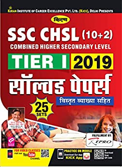 Kiran SSC CHSL Tier I 2019 Solved Paper Hindi (2837) (Hindi Edition) by [Think Tank of Kiran Institute of Career Excellence (KICX)]