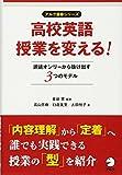 高校英語授業を変える! 訳読オンリーから抜け出す3つの授業モデル (アルク選書シリーズ)