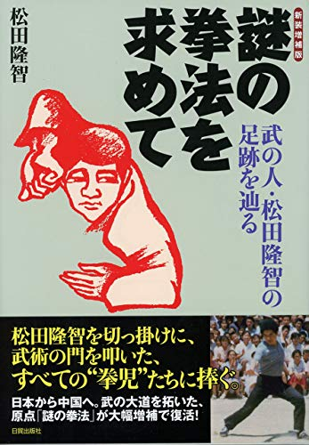 新装増補版 謎の拳法を求めて: 武の人・松田隆智の足跡を辿る