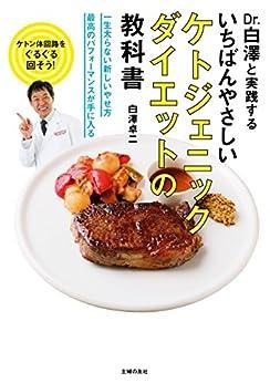 [白澤 卓二]のいちばんやさしいケトジェニックダイエットの教科書
