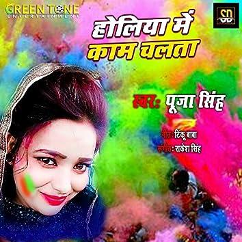 Holiya Me Kaam Chalta (Bhojpuri Song)
