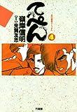 てっぺん 卓上の獣道 (4) (近代麻雀コミックス)