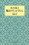 火の鳥と魔法のじゅうたん (岩波少年文庫 2096)