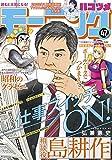 モーニング 2021年47号 2021年10月21日発売 雑誌