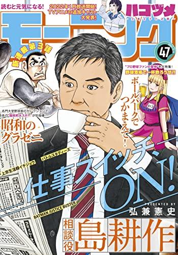 週刊モーニング 2021年01-47号